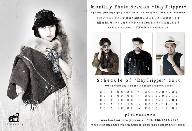 "Photo Session ""Day Tripper"" vol.2"