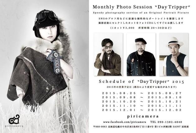 "Photo Session ""Day Tripper"" vol.2"