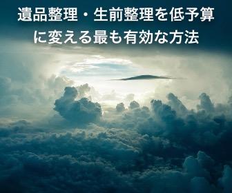 札幌 遺品整理