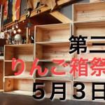 81りんご祭り3