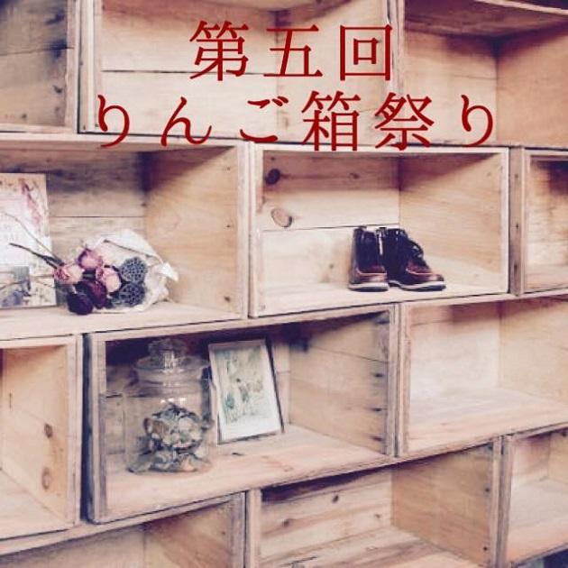 81 りんご箱 祭り