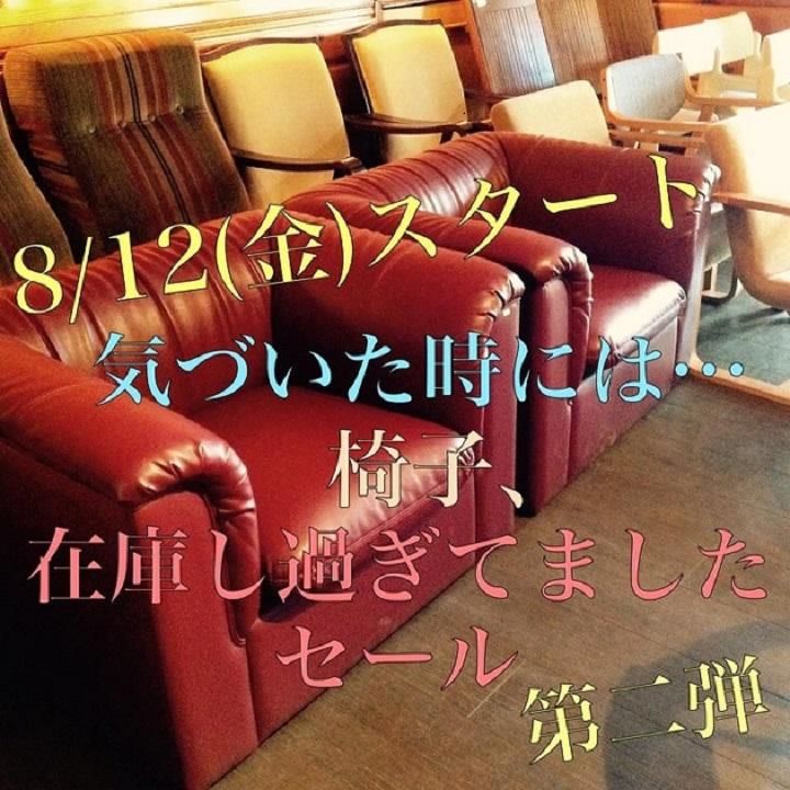 81 椅子 ソファ セール