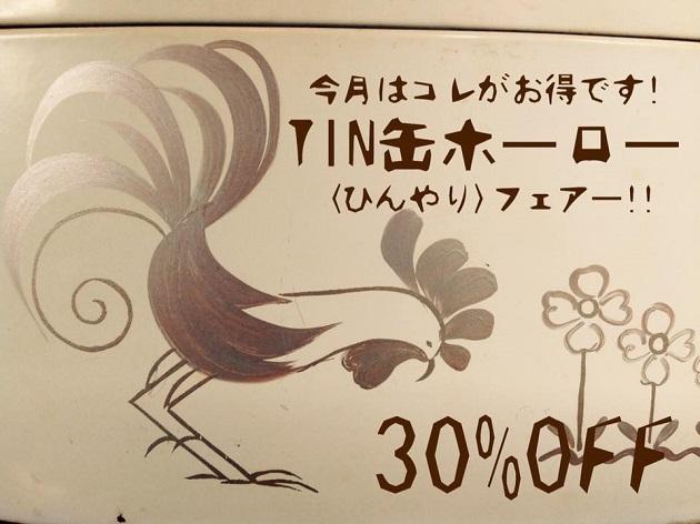 81TIN缶・ホーロー〈ひんやり〉フェアー!