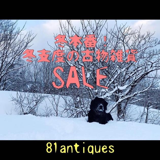 81「冬本番!冬支度の古物雑貨SALE」