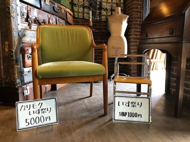 カリモク 園児椅子